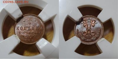 Коллекционные монеты форумчан (медные монеты) - ЧЕТВЕРТЬ КОПЕЙКИ 1909