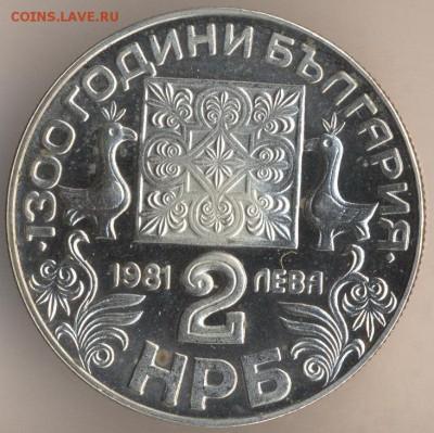 Болгария. - 103