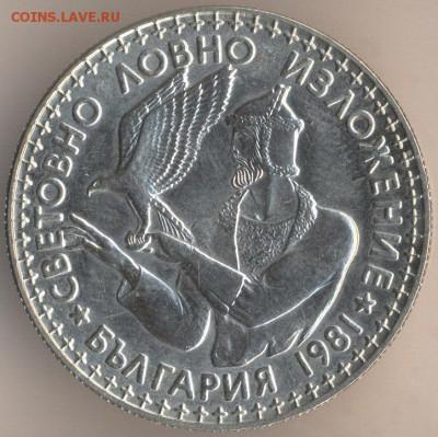 Болгария. - 108
