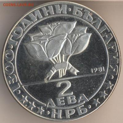 Болгария. - 121