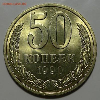 50 копеек 1990 , UNC. До 10.01.18 в 22.00 мск - P1070777.JPG