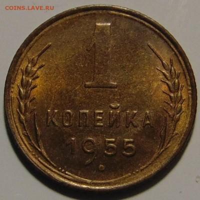 1 копейка 1955 , UNC. До 10.01.18 в 22.00 мск - DSC00819.JPG
