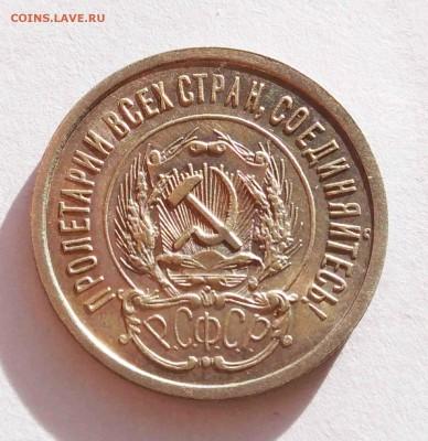15,20 коп 1923 до 10.01.18 - 20к 23в