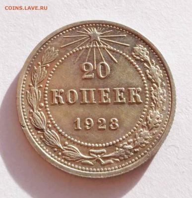 15,20 коп 1923 до 10.01.18 - 20к 23а