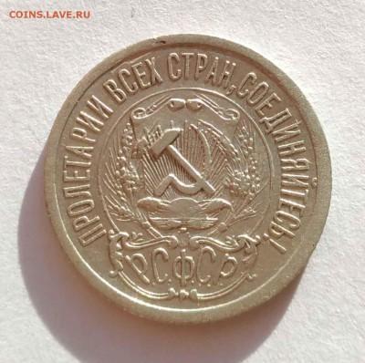 15,20 коп 1923 до 10.01.18 - 15к 23б