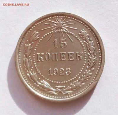 15,20 коп 1923 до 10.01.18 - 15к 23а