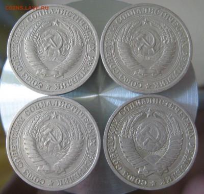 1 рубль 1964 3шт. 1 рубль 1986 1 шт. - 10.JPG