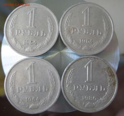 1 рубль 1964 3шт. 1 рубль 1986 1 шт. - 9.JPG