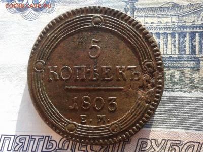 5 копеек 1803 до 14.1 22.00 по Москве - Фото-0121