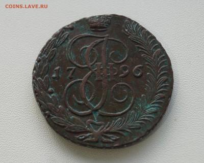 5 КОПЕЕК 1796 г. АМ. В коллекцию. - DSC02526.JPG