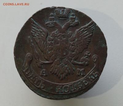 5 КОПЕЕК 1796 г. АМ. В коллекцию. - DSC02530.JPG