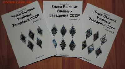 каталог Знаки Высших Учебных Заведений СССР по фиксу - DSCN8207.JPG