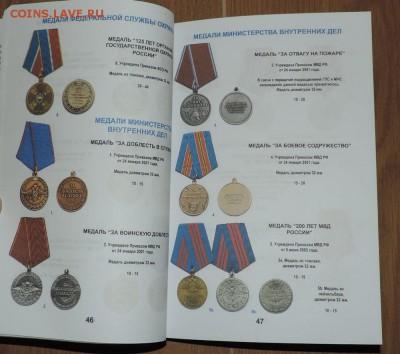 Каталог Награды России 1992-2018г с ценами - DSCN8941.JPG