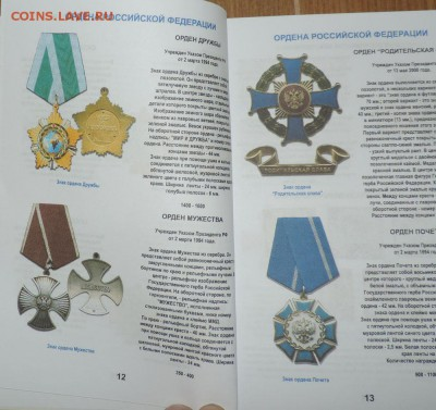 Каталог Награды России 1992-2018г с ценами - DSCN8939.JPG