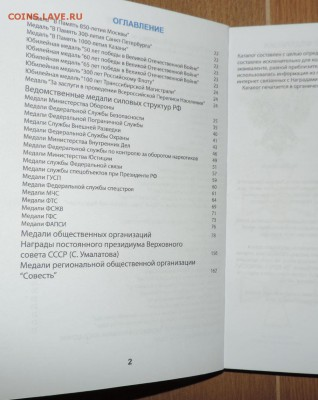 Каталог Награды России 1992-2018г с ценами - DSCN8938.JPG