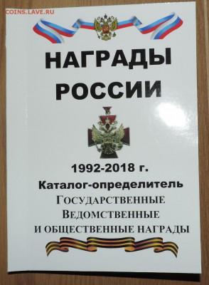 Каталог Награды России 1992-2018г с ценами - DSCN8942.JPG