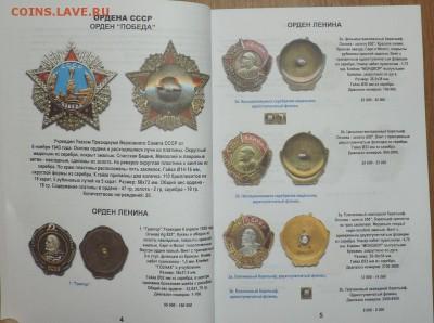 Каталог Награды СССР 2018 года -с ценами на разновидности - DSCN8918.JPG