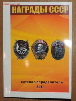 Каталог Награды СССР 2018 года -с ценами на разновидности - DSCN8914.JPG
