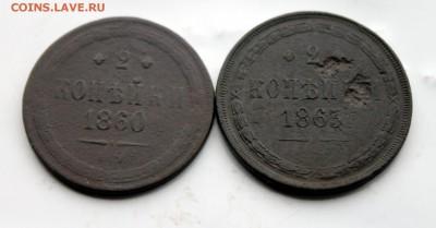 5 копеек 186@; 2 копейки 1860,1863 ЕМ (110,101) 10.01 - IMG_1104.JPG