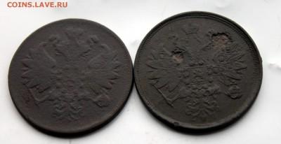 5 копеек 186@; 2 копейки 1860,1863 ЕМ (110,101) 10.01 - IMG_1092.JPG