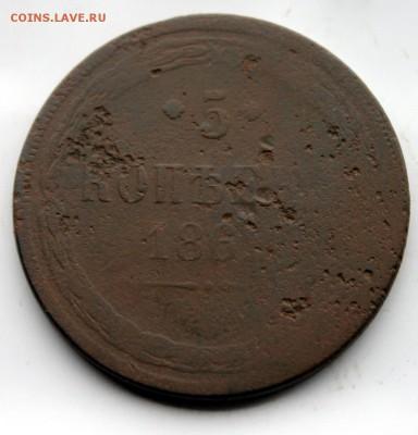 5 копеек 186@; 2 копейки 1860,1863 ЕМ (110,101) 10.01 - IMG_0849.JPG