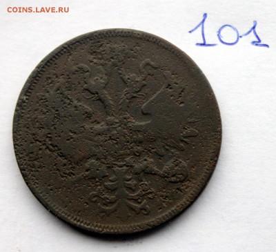 5 копеек 186@; 2 копейки 1860,1863 ЕМ (110,101) 10.01 - IMG_082