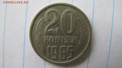 20 копеек 1965, ФИКС - IMG_7954.JPG