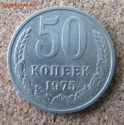50 копеек 1975 года - IMG_7750.JPG