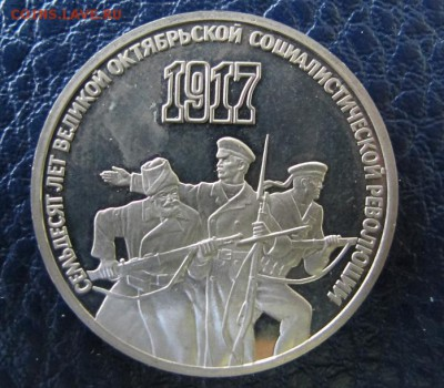 """3 рубля 1987 """"70 лет ВОСР"""". Пруф. - IMG_8013.JPG"""