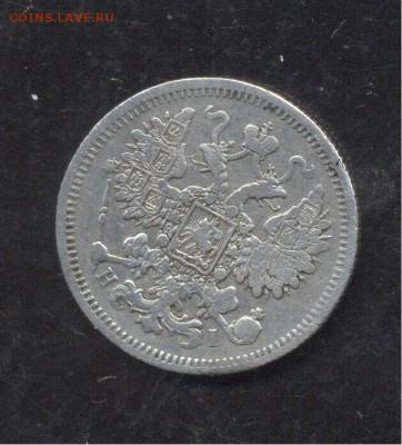 15 копеек 1870 - Image (215)