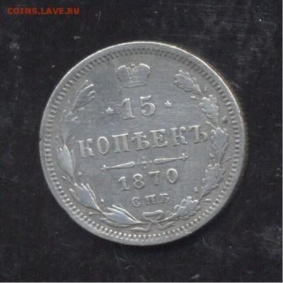 15 копеек 1870 - Image (214)
