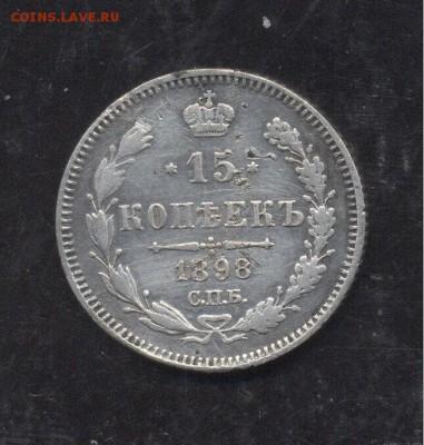 15 копеек 1898 12.01.1918 22-00 мск - Image (242)