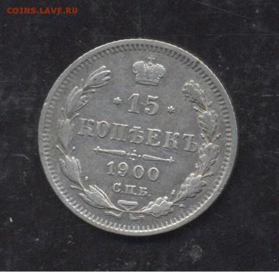 15 копеек 1900 12.01.1918 22-00 мск - Image (244)