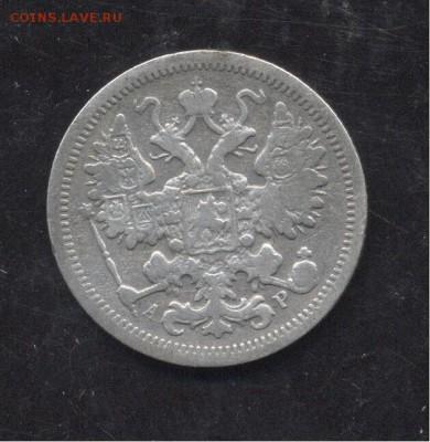 15 копеек 1901 12.01.1918 22-00 мск - Image (247)