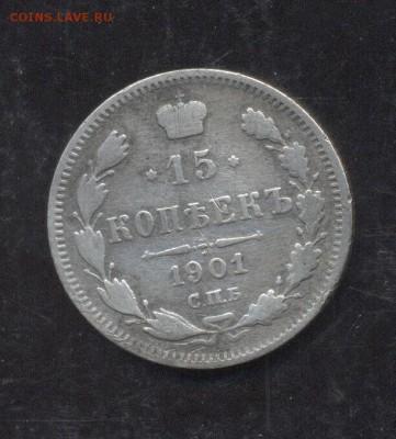 15 копеек 1901 12.01.1918 22-00 мск - Image (246)