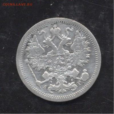 15 копеек 1902 12.01.1918 22-00 мск - Image (249)