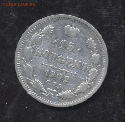 15 копеек 1902 12.01.1918 22-00 мск - Image (248)