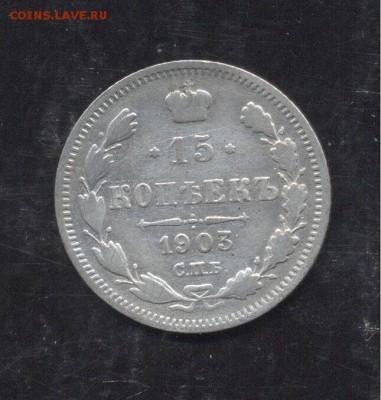 15 копеек 1903 12.01.1918 22-00 мск - Image (251)