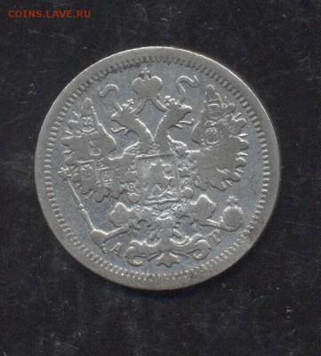 15 копеек 1905 12.01.1918 22-00 мск - Image (256)