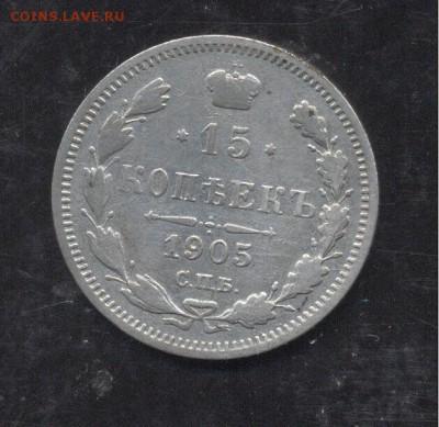 15 копеек 1905 12.01.1918 22-00 мск - Image (255)