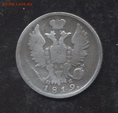 20 копеек 1819 12.01.1918 22-00 мск - Image (258)