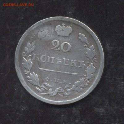 20 копеек 1819 12.01.1918 22-00 мск - Image (257)
