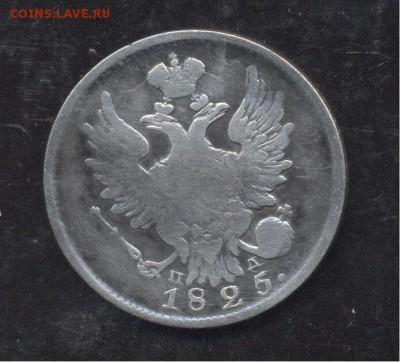 20 копеек 1825 12.01.1918 22-00 мск - Image (260)