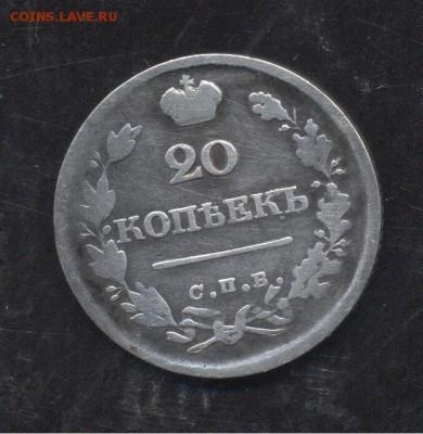 20 копеек 1825 12.01.1918 22-00 мск - Image (259)