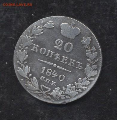 20 копеек 1840 12.01.1918 22-00 мск - Image (263)