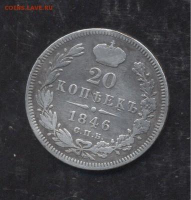 20 копеек 1846 12.01.1918 22-00 мск - Image (265)