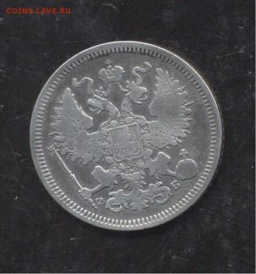 20 копеек 1860 12.01.1918 22-00 мск - Image (270)