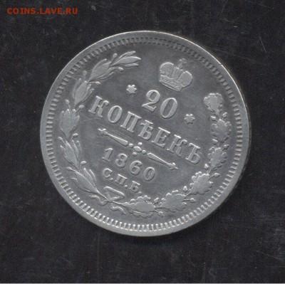 20 копеек 1860 12.01.1918 22-00 мск - Image (269)