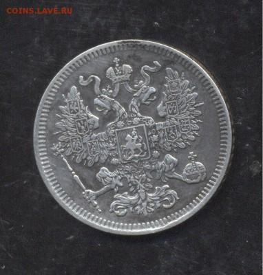 20 копеек 1861 12.01.1918 22-00 мск - Image (272)