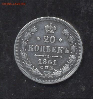 20 копеек 1861 12.01.1918 22-00 мск - Image (271)